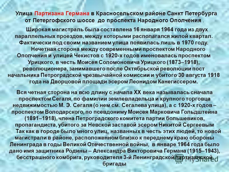 . Улица Партизана Германа в Красносельском районе Санкт Петербурга от Петергофского шоссе до проспекта Народного Ополчения.. Широкая магистраль была составлена 16 января 1964 года из двух параллельных проездов, между которыми располагался жилой кварт