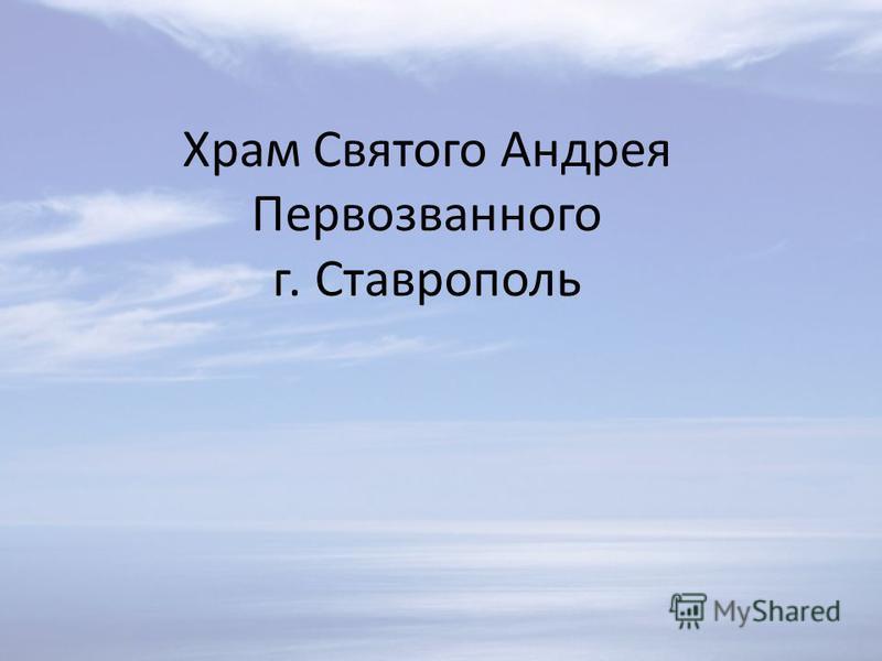 Храм Святого Андрея Первозванного г. Ставрополь