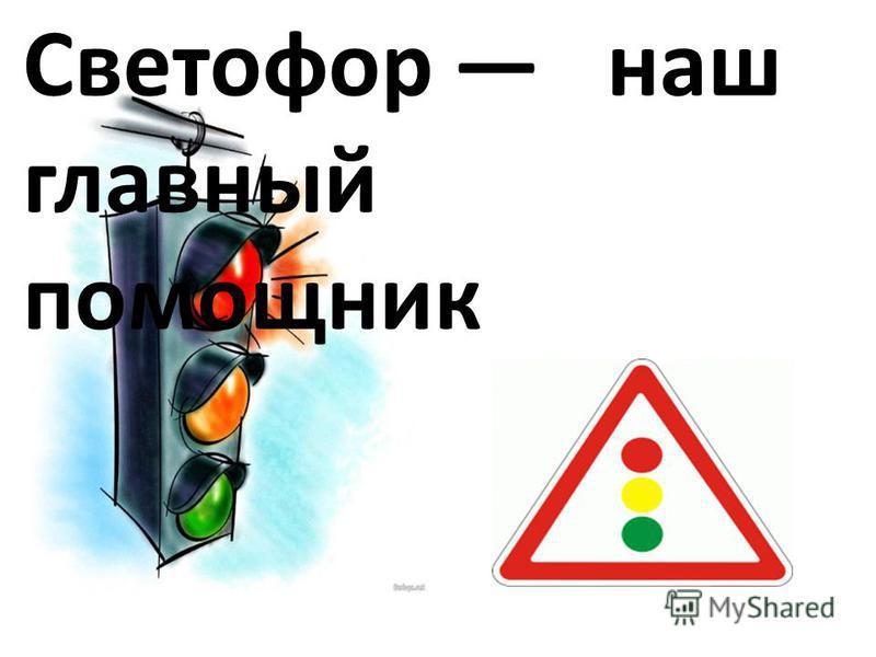 Светофор наш главный помощник