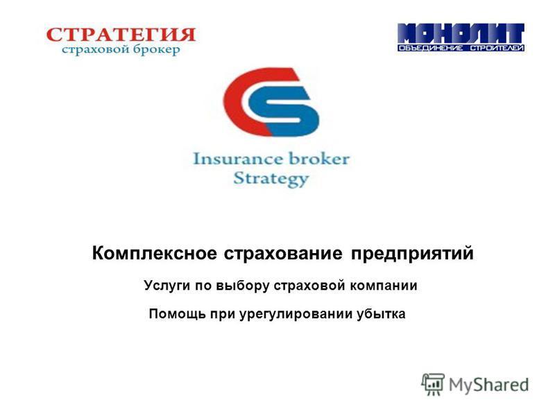 Комплексное страхование предприятий Услуги по выбору страховой компании Помощь при урегулировании убытка