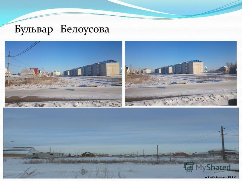 Бульвар Белоусова