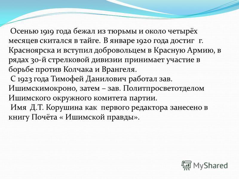 Осенью 1919 года бежал из тюрьмы и около четырёх месяцев скитался в тайге. В январе 1920 года достиг г. Красноярска и вступил добровольцем в Красную Армию, в рядах 30-й стрелковой дивизии принимает участие в борьбе против Колчака и Врангеля. С 1923 г