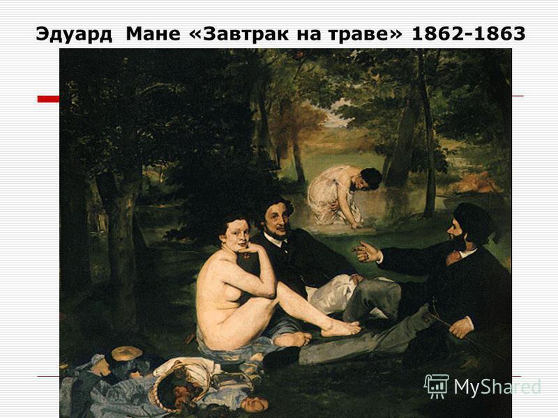 Эдуард Мане «Завтрак на траве» 1862-1863