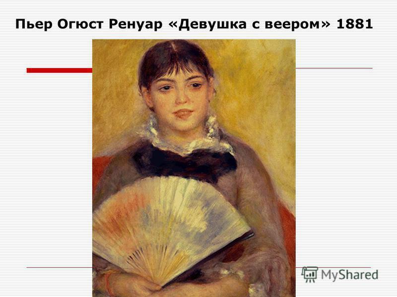 Пьер Огюст Ренуар «Девушка с веером» 1881