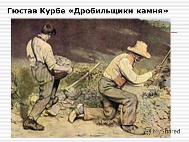 Гюстав Курбе «Дробильщики камня»