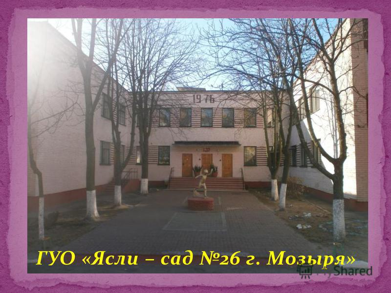 ГУО «Ясли – сад 26 г. Мозыря»