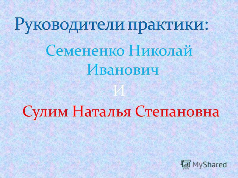 Семененко Николай Иванович И Сулим Наталья Степановна