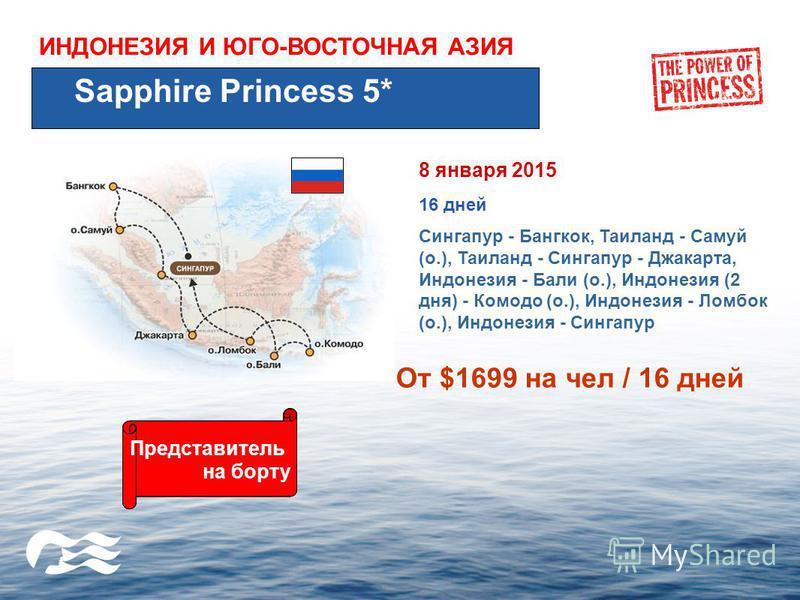 ИНДОНЕЗИЯ И ЮГО-ВОСТОЧНАЯ АЗИЯ Sapphire Princess 5* 8 января 2015 16 дней Сингапур - Бангкок, Таиланд - Самуй (о.), Таиланд - Сингапур - Джакарта, Индонезия - Бали (о.), Индонезия (2 дня) - Комодо (о.), Индонезия - Ломбок (о.), Индонезия - Сингапур О