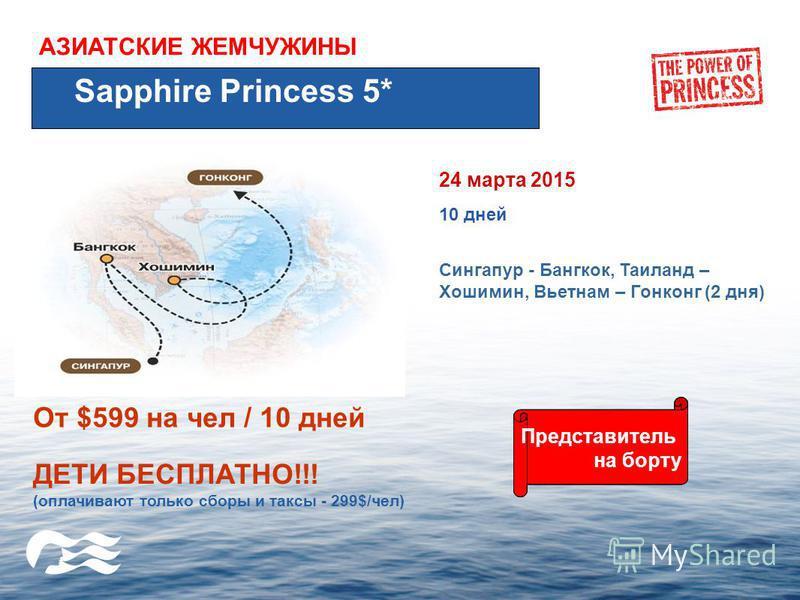 АЗИАТСКИЕ ЖЕМЧУЖИНЫ Sapphire Princess 5* 24 марта 2015 10 дней Сингапур - Бангкок, Таиланд – Хошимин, Вьетнам – Гонконг (2 дня) От $599 на чел / 10 дней ДЕТИ БЕСПЛАТНО!!! (оплачивают только сборы и таксы - 299$/чел) Представитель на борту