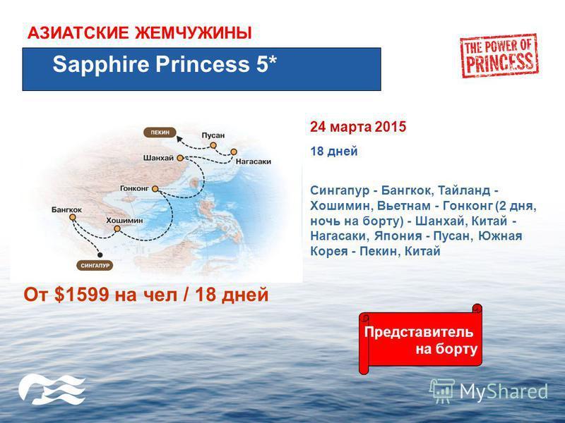 АЗИАТСКИЕ ЖЕМЧУЖИНЫ Sapphire Princess 5* 24 марта 2015 18 дней Сингапур - Бангкок, Тайланд - Хошимин, Вьетнам - Гонконг (2 дня, ночь на борту) - Шанхай, Китай - Нагасаки, Япония - Пусан, Южная Корея - Пекин, Китай От $1599 на чел / 18 дней Представит