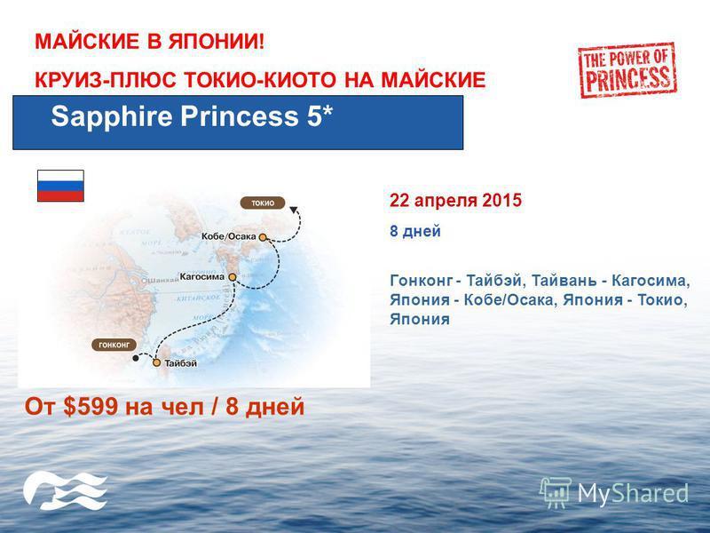 МАЙСКИЕ В ЯПОНИИ! КРУИЗ-ПЛЮС ТОКИО-КИОТО НА МАЙСКИЕ Sapphire Princess 5* 22 апреля 2015 8 дней Гонконг - Тайбэй, Тайвань - Кагосима, Япония - Кобе/Осака, Япония - Токио, Япония От $599 на чел / 8 дней