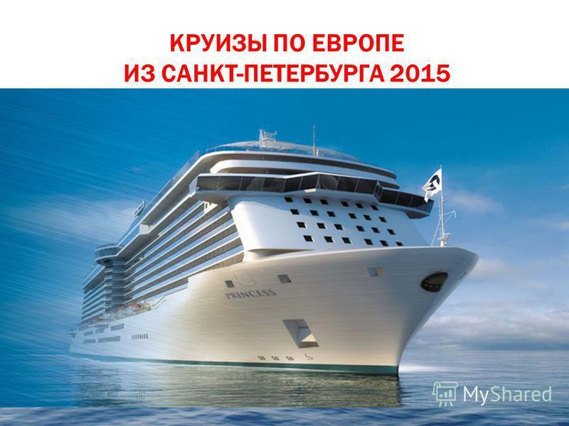 КРУИЗЫ ПО ЕВРОПЕ ИЗ САНКТ-ПЕТЕРБУРГА 2015