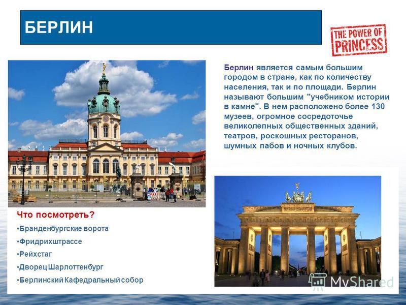 БЕРЛИН Берлин является самым большим городом в стране, как по количеству населения, так и по площади. Берлин называют большим