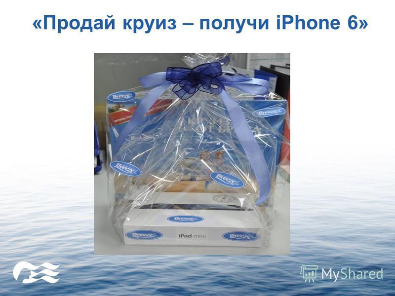 «Продай круиз – получи iPhone 6»
