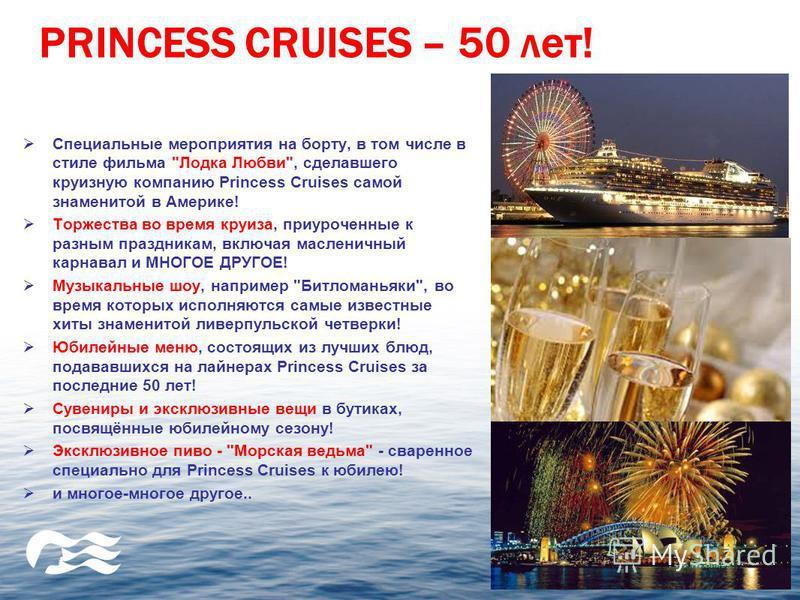 PRINCESS CRUISES – 50 лет! Специальные мероприятия на борту, в том числе в стиле фильма