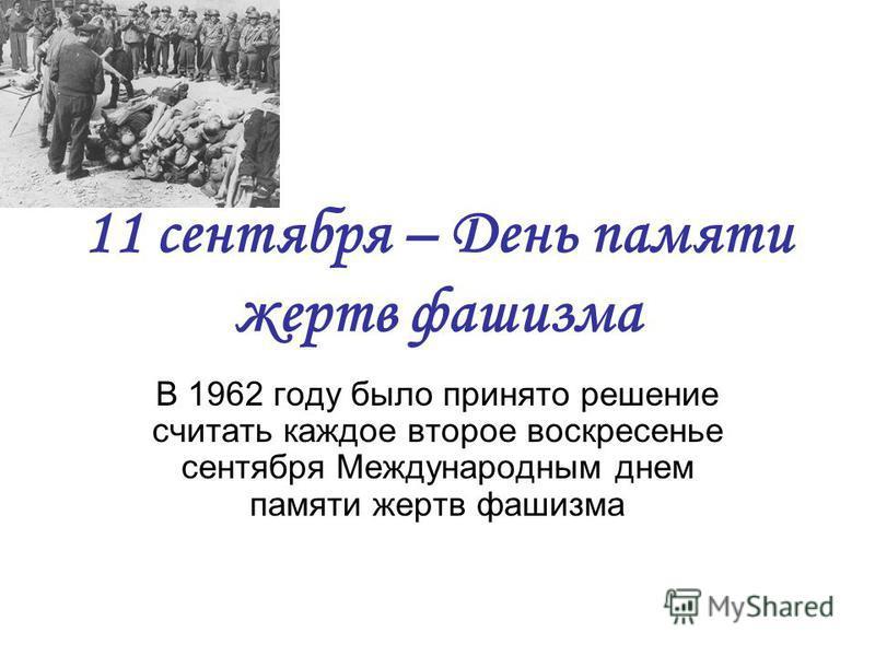 Картинки по запросу малюнки день пам'яті жертв фашизму