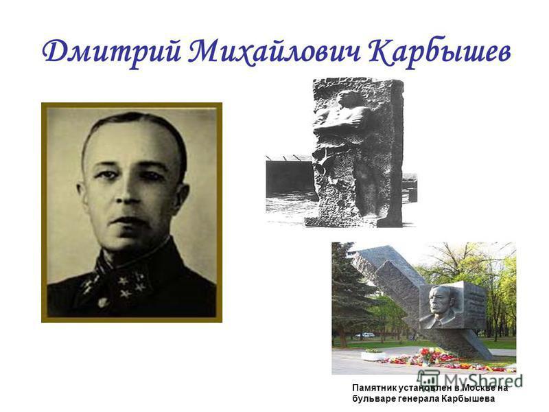 Узниками Маутхаузена было около 335 тысяч человек; казнено свыше 122 тысяч человек (больше всех свыше 32 тысяч советских граждан; среди них генерал Д. М. Карбышев, которого зимой в числе других заключённых облили водой на морозе), и сталинградец Д. М