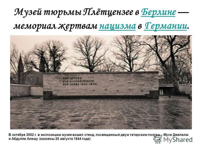 Дмитрий Михайлович Карбышев Памятник установлен в Москве на бульваре генерала Карбышева