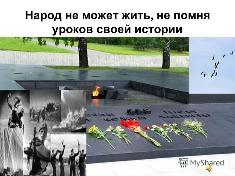 11 сентября – День памяти жертв фашизма В 1962 году было принято решение считать каждое второе воскресенье сентября Международным днем памяти жертв фашизма