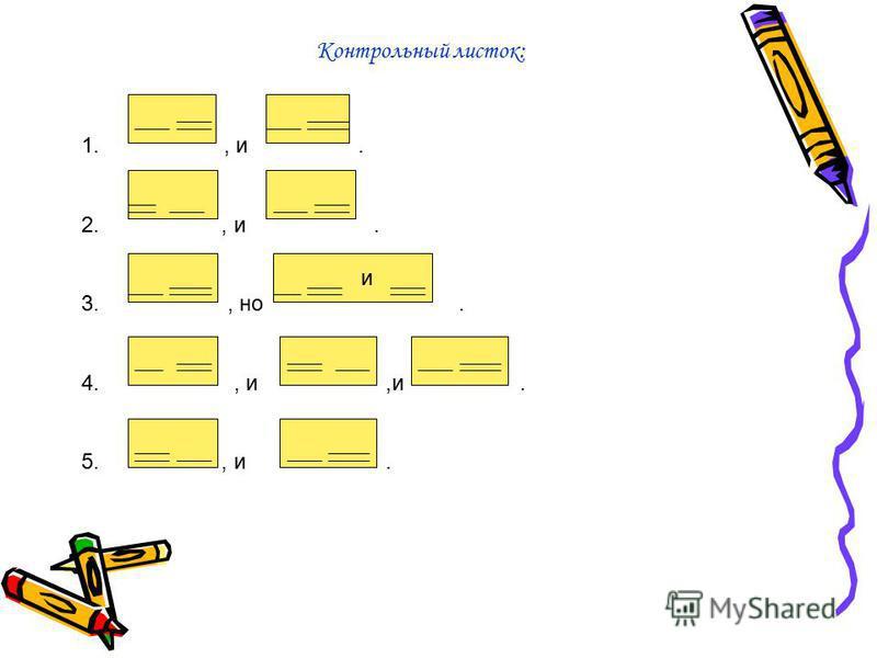 Контрольный листок: 1., и. 2., и. 3., но. 4., и,и. 5., и. и