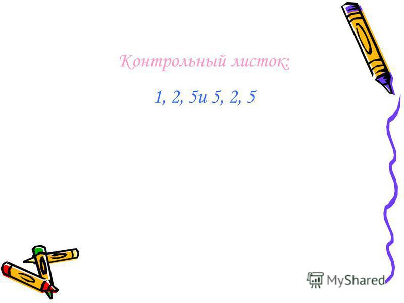 Контрольный листок: 1, 2, 5 и 5, 2, 5