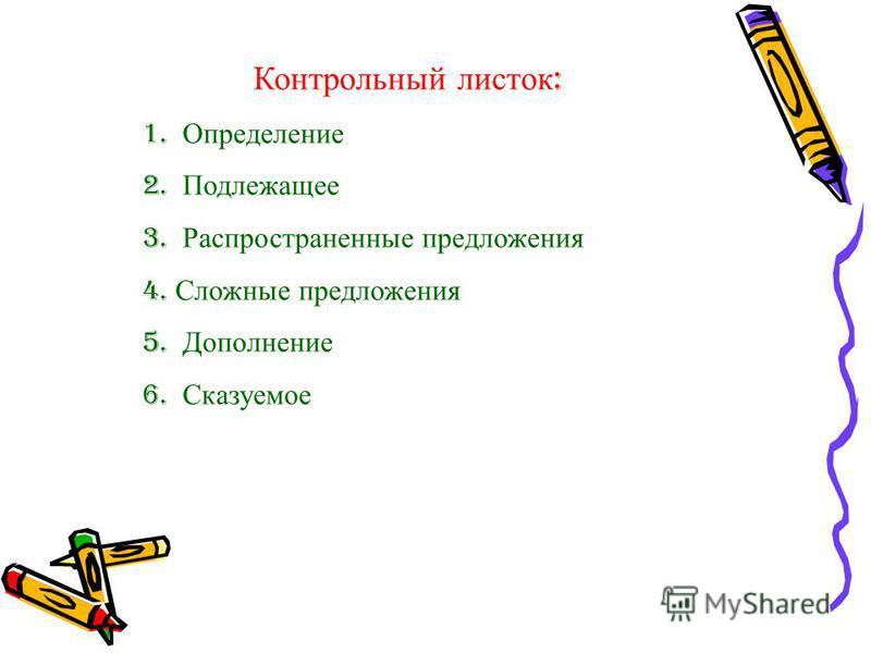 Контрольный листок : 1. Определение 2. Подлежащее 3. Распространенные предложения 4. Сложные предложения 5. Дополнение 6. Сказуемое