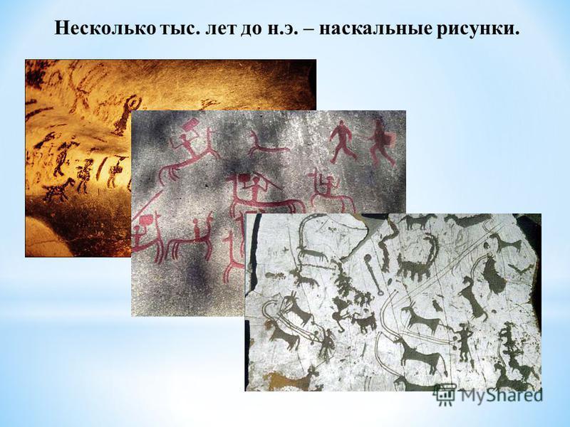 Несколько тыс. лет до н.э. – наскальные рисунки.