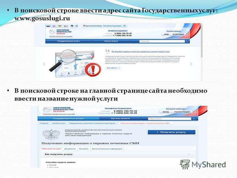 В поисковой строке ввести адрес сайта Государственных услуг: www.gosuslugi.ru В поисковой строке на главной странице сайта необходимо ввести название нужной услуги