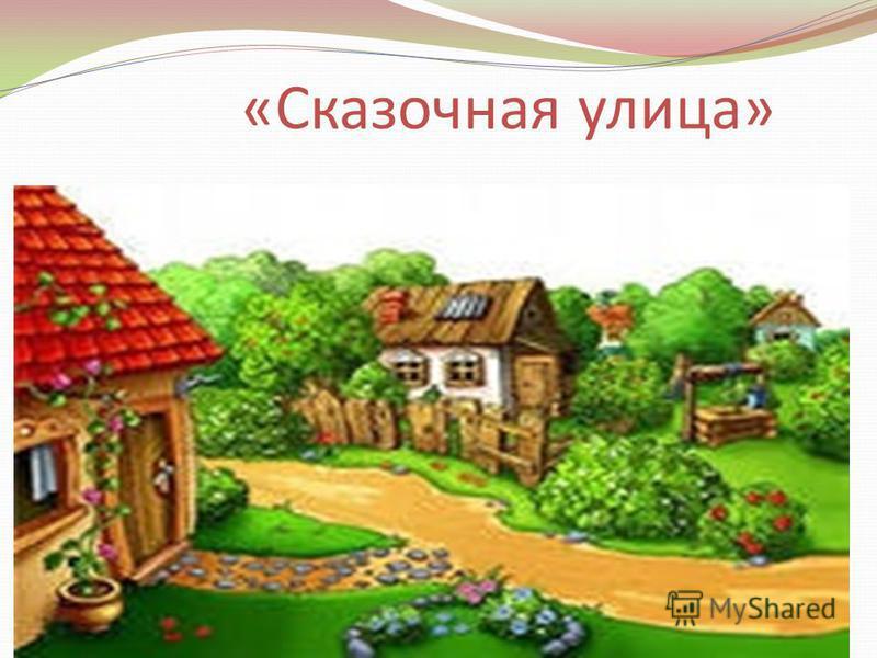 «Сказочная улица»