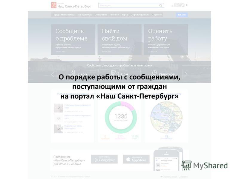 О порядке работы с сообщениями, поступающими от граждан на портал «Наш Санкт-Петербург»