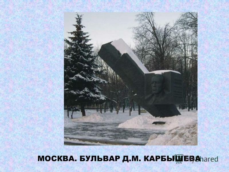 МОСКВА. БУЛЬВАР Д.М. КАРБЫШЕВА