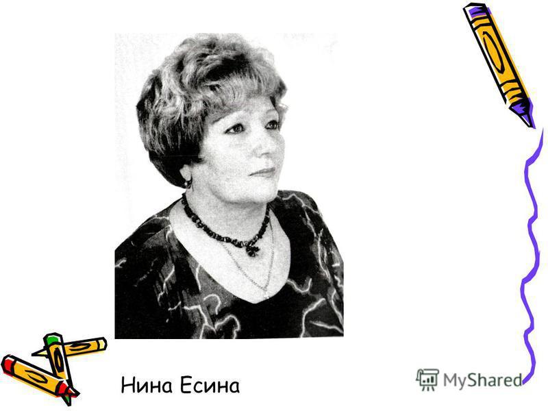 Нина Есина