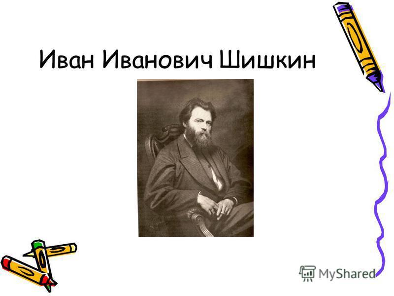 Иван Иванович Шишкин