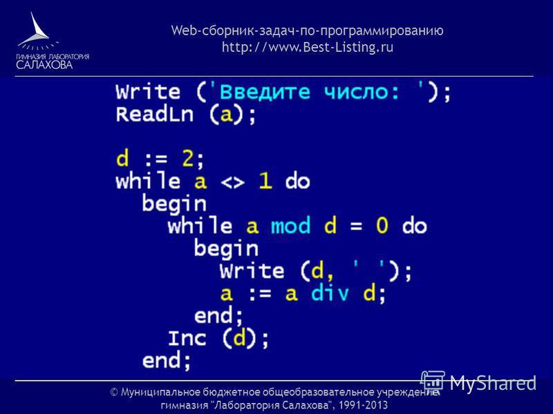 © Муниципальное бюджетное общеобразовательное учреждение гимназия Лаборатория Салахова, 1991-2013 Web-сборник-задач-по-программированию http://www.Best-Listing.ru