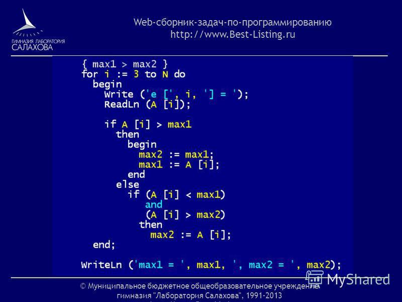 © Муниципальное бюджетное общеобразовательное учреждение гимназия Лаборатория Салахова, 1991-2013 http://www.Best-Listing.ru Web-сборник-задач-по-программированию http://www.Best-Listing.ru