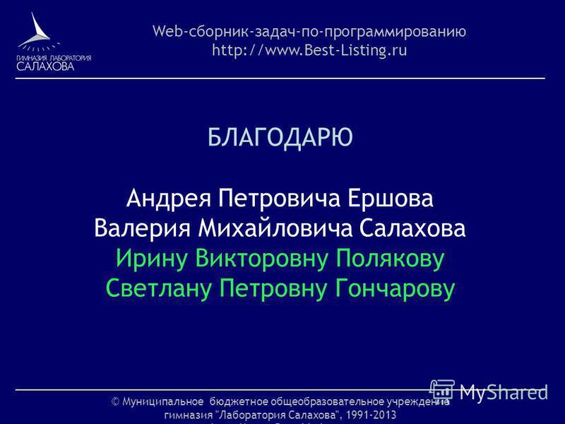 © Муниципальное бюджетное общеобразовательное учреждение гимназия