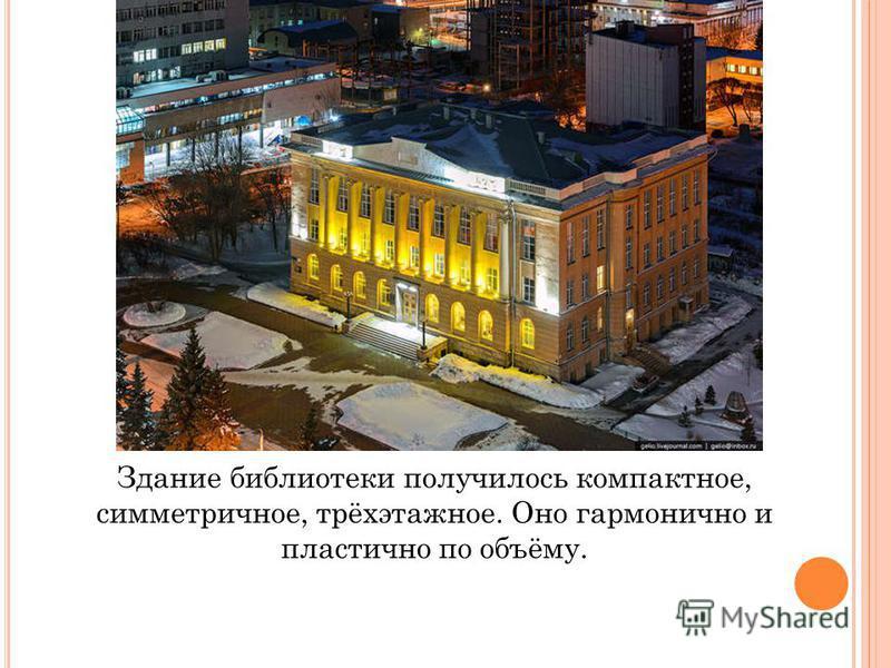 Здание библиотеки получилось компактное, симметричное, трёхэтажное. Оно гармонично и пластично по объёму.