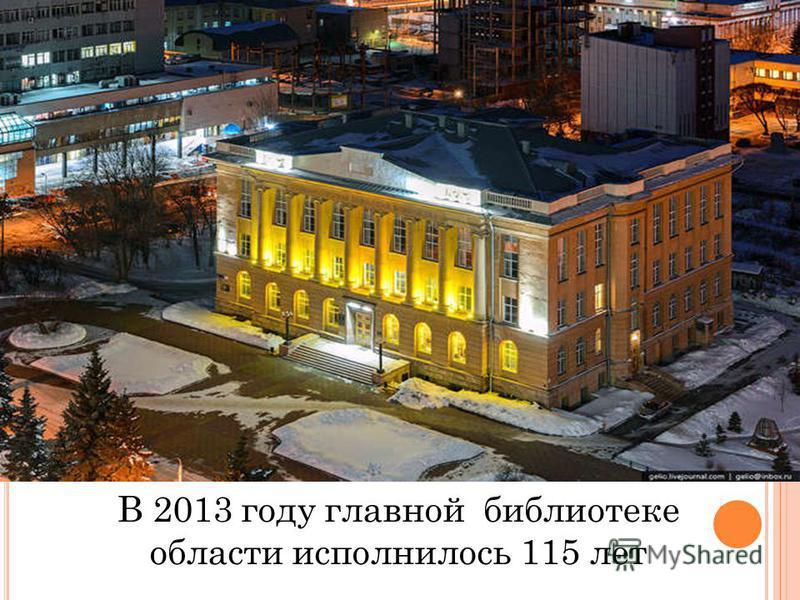 В 2013 году главной библиотеке области исполнилось 115 лет