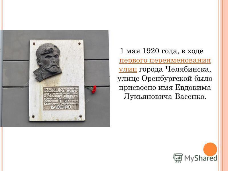 1 мая 1920 года, в ходе первого переименования улиц города Челябинска, улице Оренбургской было присвоено имя Евдокима Лукьяновича Васенко. первого переименования улиц