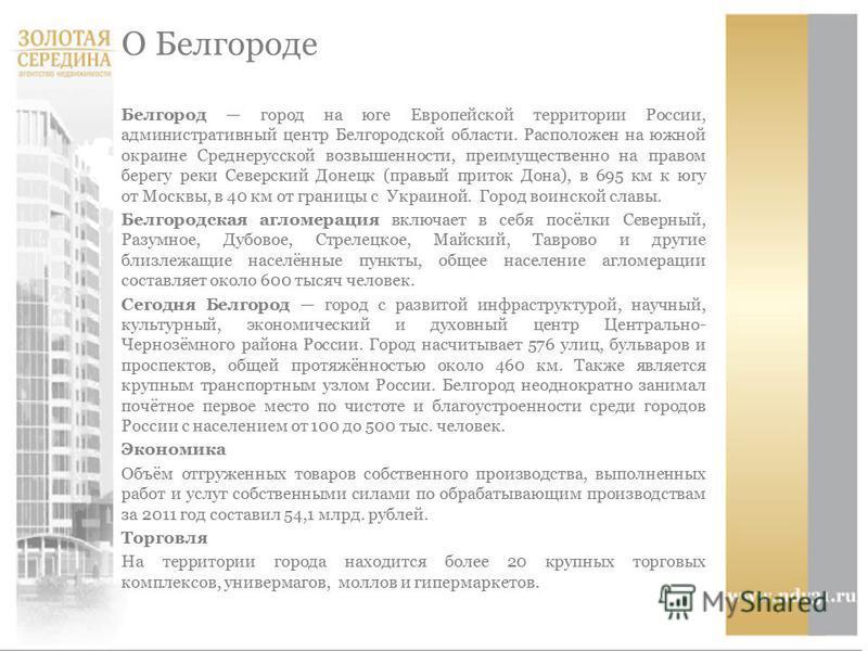 О Белгороде Белгород город на юге Европейской территории России, административный центр Белгородской области. Расположен на южной окраине Среднерусской возвышенности, преимущественно на правом берегу реки Северский Донецк (правый приток Дона), в 695