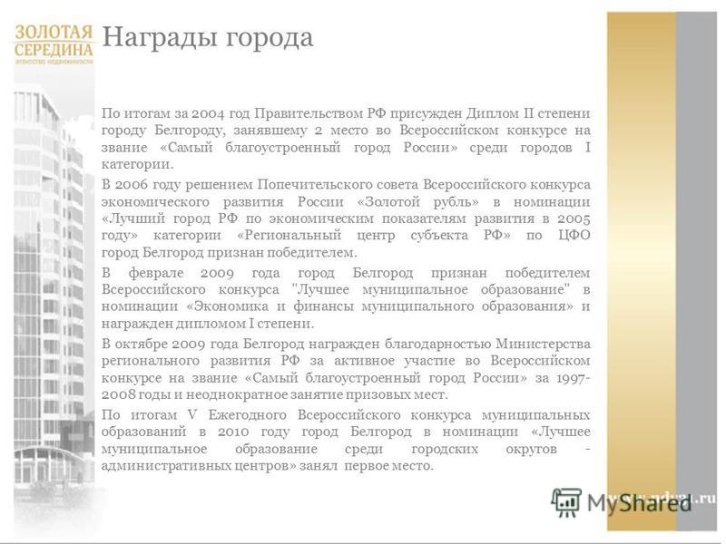 Награды города По итогам за 2004 год Правительством РФ присужден Диплом II степени городу Белгороду, занявшему 2 место во Всероссийском конкурсе на звание «Самый благоустроенный город России» среди городов I категории. В 2006 году решением Попечитель