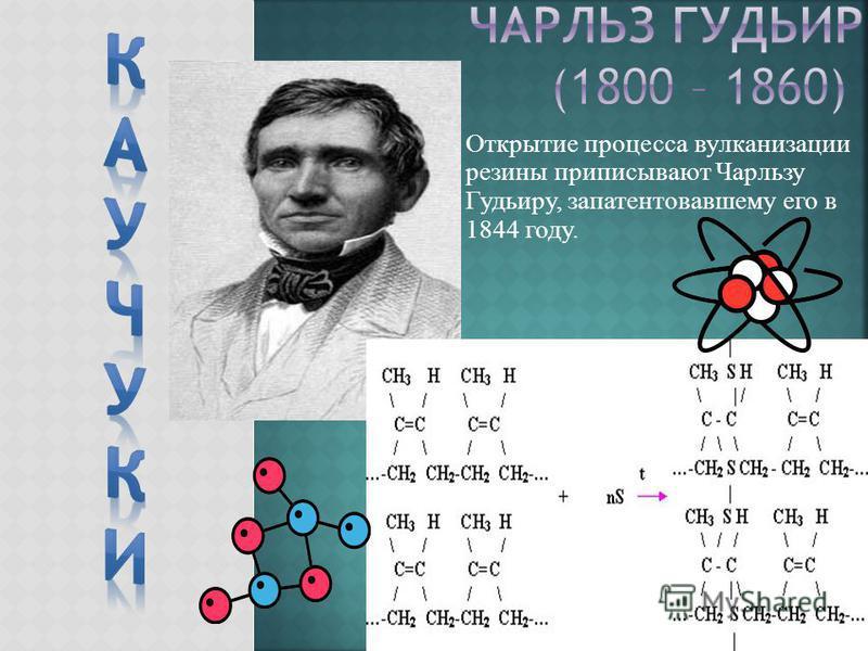 Открытие процесса вулканизации резины приписывают Чарльзу Гудьиру, запатентовавшему его в 1844 году.