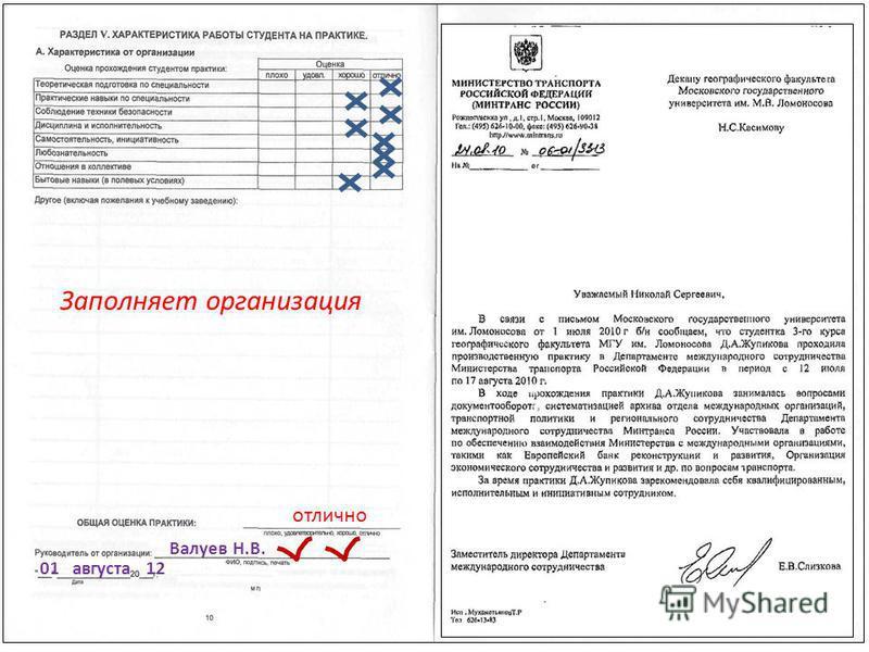 Заполняет организация Валуев Н.В. отлично 01 августа 12 Заполняет ответственный с кафедры Заполняет студент