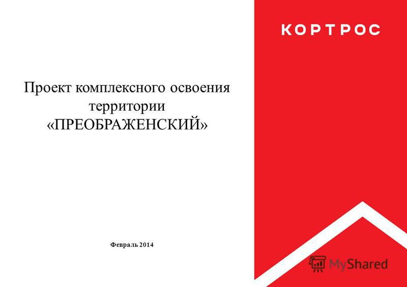 Проект комплексного освоения территории «ПРЕОБРАЖЕНСКИЙ» Февраль 2014