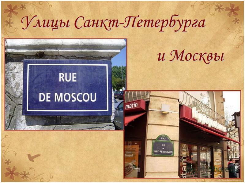 Улицы Санкт-Петербурга и Москвы