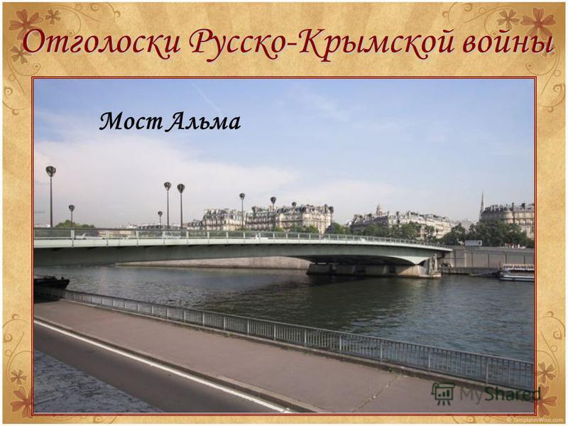 Отголоски Русско-Крымской войны Мост Альма