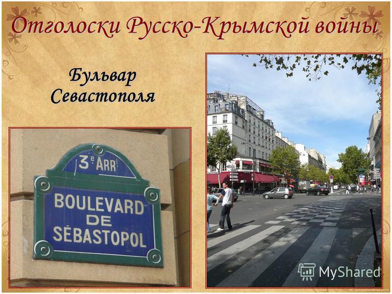 Отголоски Русско-Крымской войны Бульвар Севастополя