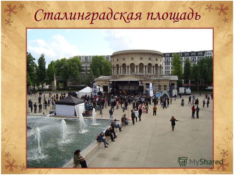 Сталинградская площадь