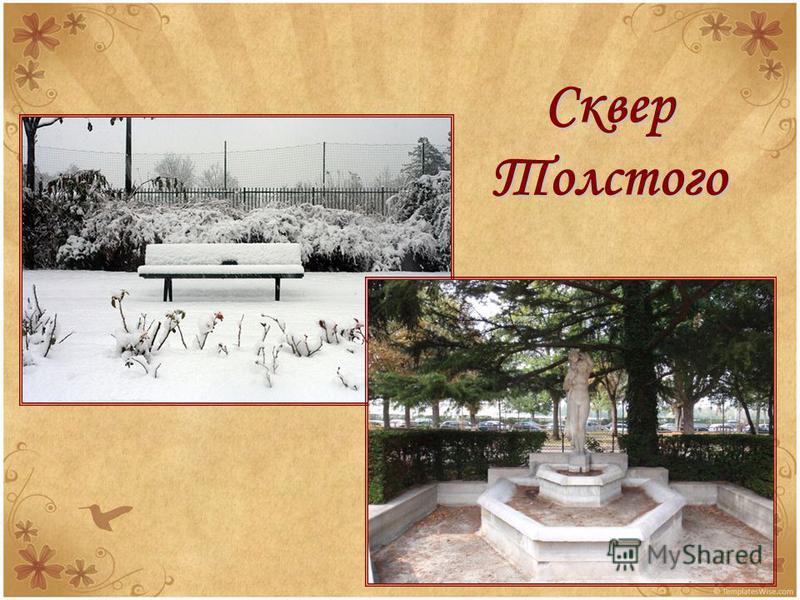 Сквер Толстого