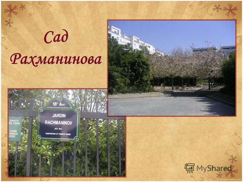 Сад Рахманинова